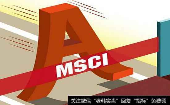 [a股被纳入msci指数名单]MSCI中国A股指数名单调整,MSCI调整概念股受关注!