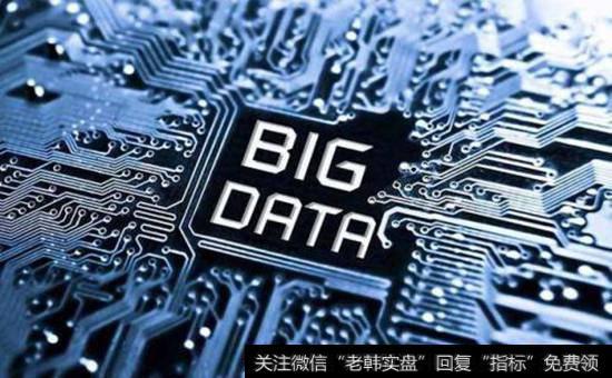 【大数据概念股有哪些大数据概念股一览】大数据概念股有哪些?大数据概念股受关注!