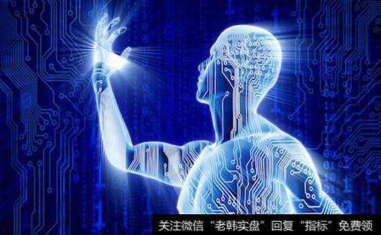 【2018世界人工智能大会】人工智能2018年投资潜力不减,人工智能概念股受关注!