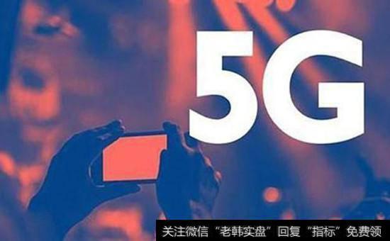 【5g手机的最新消息】5g最新消息,5g概念股受关注!