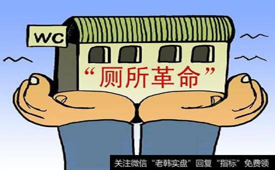 """【厕所革命四川行动】""""厕所革命""""新三年行动计划扎实推进,厕所革命概念股受关注!"""