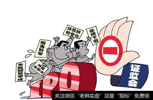 【中止执行的情形】八类情形将中止IPO审查 监管层再出狠招