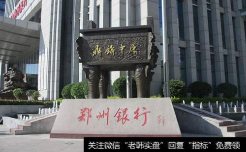 8.6|8.6%!鄭州銀行一級資本充足率接近監管紅線