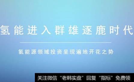 """迈进的意思_广东迈进""""氢能""""时代:多项目密集落地 产业链进一步补足"""