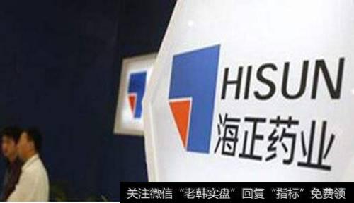 海正药业股票_海正药业高管被公开谴责:业绩预告大变脸 重大合同不及时披露