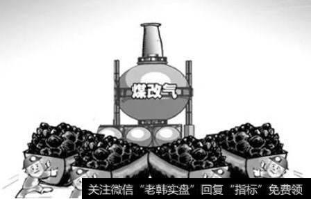 """国家能源局局长_国家能源局要求有序推进""""煤改气"""" 加快天然气基础设施建设"""