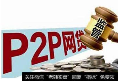 p2p平台备案成功名单_P2P备案进入倒计时 超半数平台或将在洗牌中掉队