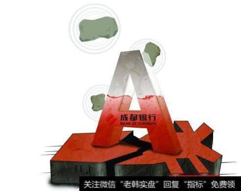 2018成都农商银行上市_成都银行上市在即 部分股权被拍卖受关注