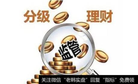 """【新规:银行理财不再保本】银行理财""""小棉袄""""不再贴身 短期产品将消失"""