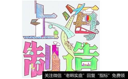[上海世界制造]上海制造:擦亮金字招牌 抢占全球产业价值链最高端