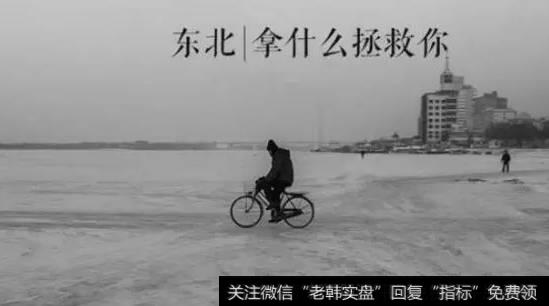 [齐俊杰看财经]齐俊杰:不要总唱衰!东北经济的问题其实不难解决