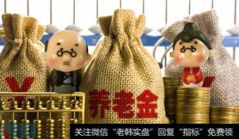 投资中国的养老金公司_养老金投资交首份成绩单 2018年投资额迈向6000亿?