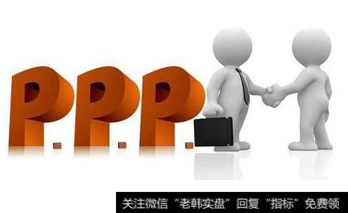 政府和央企是ppp么|央企自查PPP项目 立项前置条件达30条