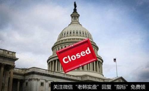 黄生看金融的微博|黄生看金融:刚刚,大戏上演,美国政府关门,疾风骤雨又要来了