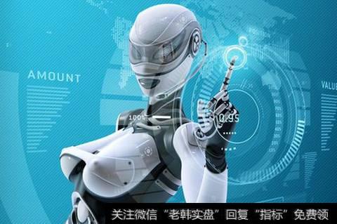 [智能公司行业]智能机器行业喜迎政策红包 11只高成长股凸显潜力