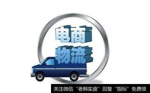 国办系统|国办一号文力促电商物流协同发展