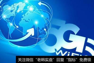 【国内5g通信发展】5G将引领通信发展新时代 把握5G产业链投资时钟