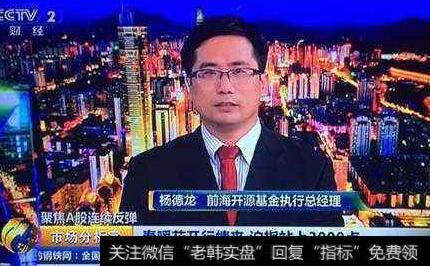 前海開源基金總經理楊德龍|前海開源楊德龍:股市市值與GDP比值必將提高