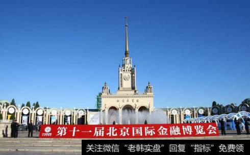 """北京金博教育_北京金博会风向:新老机构""""弄潮""""金融科技"""