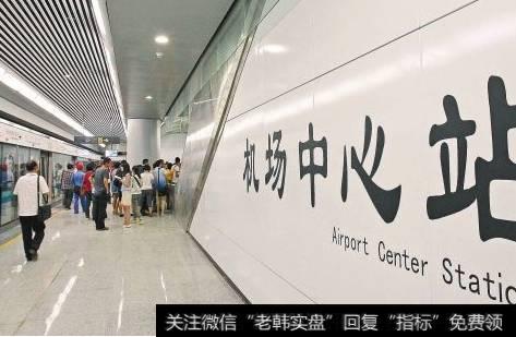 """航津路地铁站_市内地铁站可航空值机 仅仅是""""交通强国""""的起点"""