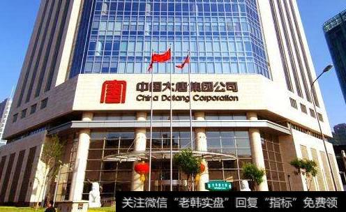 中国节能减排公司_中国大唐节能减排全面提速