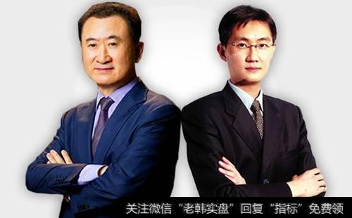 【黄生看金融的微博】黄生看金融:刚刚,马化腾救了王健林,中国互联网救了中国房地产