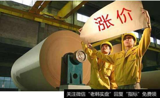 【机会早知道】机会早知道:纸企密集发布涨价函 电阻涨价风波来袭