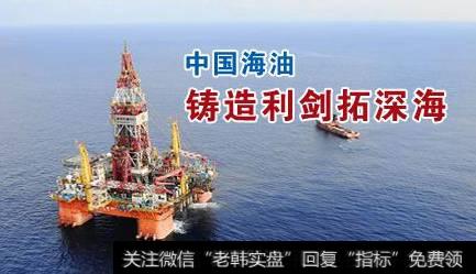 高温高压灭菌_攻克高温高压世界性难题输出中国方案 中国海油三十年发展路线图明确