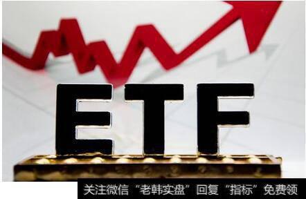 78亿资金涌入|3天35亿!资金大举增仓沪深两市4只ETF