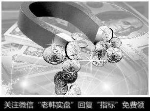 北上资金抄底_资金调仓抄底中小创 细数新年首批十大吸金王(附股)