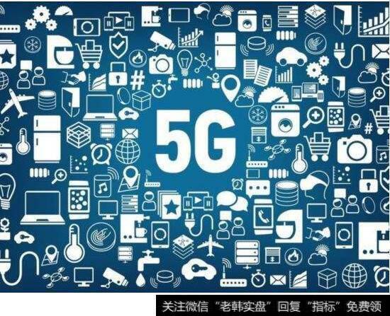 [5g预商用是什么意思]5g商用推进超预期行业即将迎来大规模投资 5G题材概念股受关注
