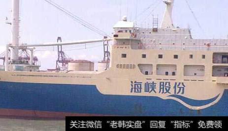 """【海峡股份股票】海峡股份:争做海南港航产业""""排头兵"""""""