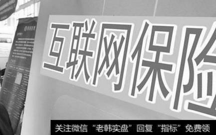 安心互联网保险_去年互联网保险投诉大增超六成
