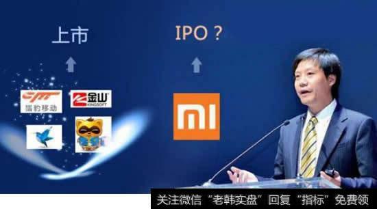 小米上市业内评价_小米拟上市引业内关注 2018年互联网企业A股IPO可期