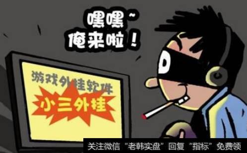 """吃鸡为什么火_""""吃鸡""""火热催生外挂产业链 黑代理轻松月入数万?"""