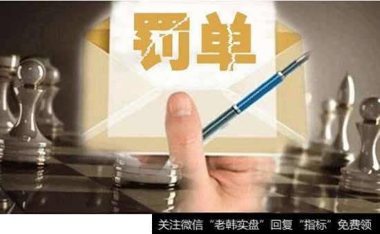 浙江证监局_11地证监局今年已开20份罚单 信披违规最多