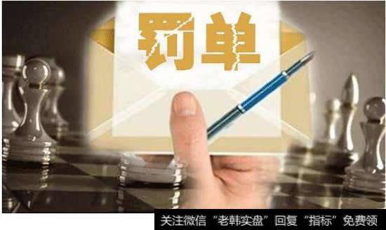 浙江证监局|11地证监局今年已开20份罚单 信披违规最多