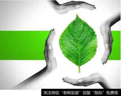 环保政策最新动态_政策密集期环保主题盛宴有望逐渐开启 环保题材概念股受关注