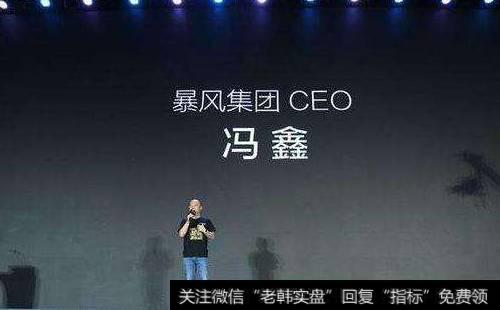 【暴风冯鑫体育】暴风CEO冯鑫:乐视自己把自己毙掉了 与小米必有一战