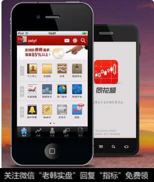 手机炒股软件哪个比较好?