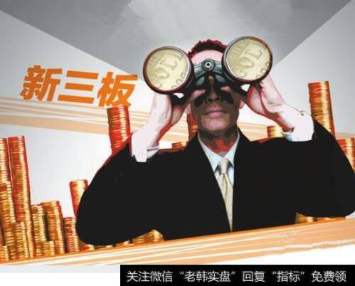 如何买卖新三板股票?