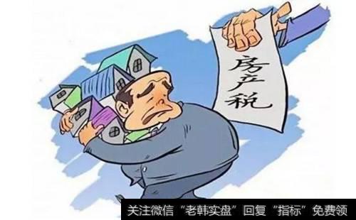 [齐俊杰看财经百家号]齐俊杰看财经:最严厉房产税传言!要这么收很多人就哭死了!