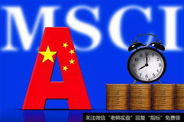 a股纳入msci时间|MSCI纳入A股在即 千亿资金或快速入场
