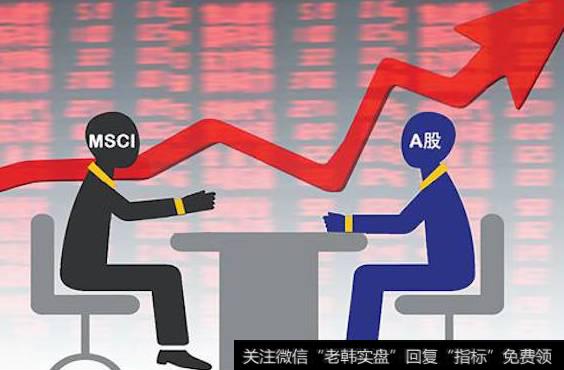 【a股纳入msci时间】MSCI纳入A股在即,千亿资金或快速入场,指数大涨