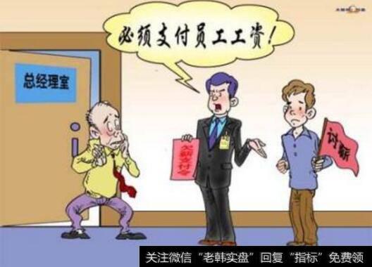 【企业拖欠员工的工资如何处理】拖欠员工工资,两人股东有限公司法人要不要承担责任?