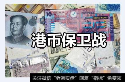 港币贬值对香港影响_港币持续贬值,香港金管局已经连续13次买入港元