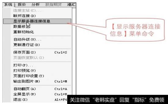 如何显示服务器连接信息吗|如何显示服务器连接信息?