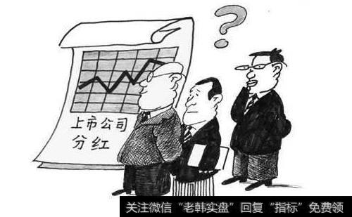 [国内a股上市公司有哪些]A股上市公司哪些家每年分红率和股息率比较高,其值有什么区别,我们如何选择?