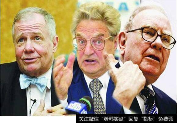 索罗斯和巴菲特谁厉害|罗杰斯、索罗斯、巴菲特的投资理念都是什么?谁更靠谱?
