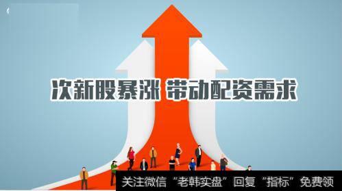 【次新股是什么意思】逾六成次新股中报预喜 机构调研13家潜力公司
